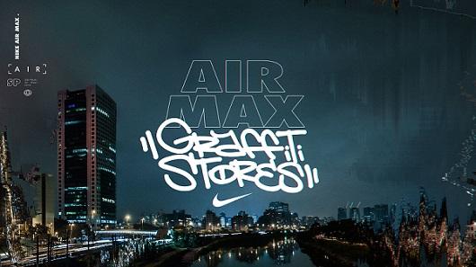 La campaña de Nike