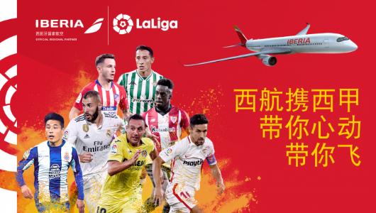 La pasada temporada 350 millones de personas en China siguieron los partidos de LaLiga